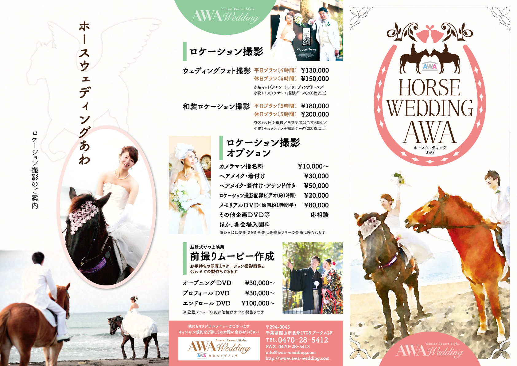 compout_awawedding_horsewedding2016_ol